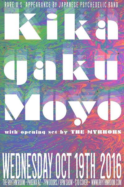 kikagakumoyomyrrorsweb